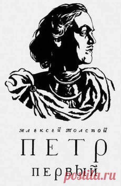Толстой Алексей - Петр Первый. Слушать аудиокнигу онлайн