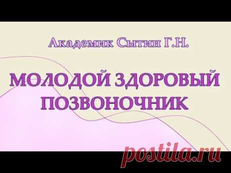 МОЛОДОЙ ЗДОРОВЫЙ ПОЗВОНОЧНИК - YouTube