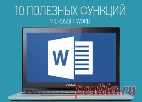 10 полезных функций Microsoft Word, о которых Вы скорее всего не знали!