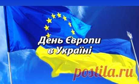 Сценарій святкування Дня Європи (конспект, презентація, відео) Сценарій святкування Дня Європи  І Викладач. Усім присутнім на нашому святі доброго дня, радості, миру!  ІІ Викладач. Ми раді вітати Вас сьогодні на святкуванні Дня Європи.  Слайд 1. Переглянути презентацію до сценарію святкування Дня Європи  ІІ Викладач. День Європи – це символ з