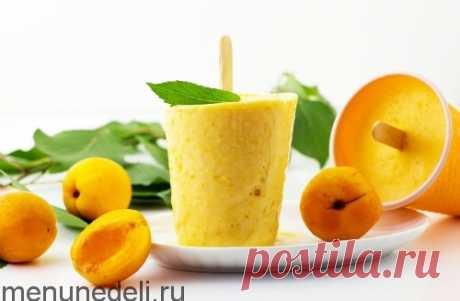 Рецепт абрикосового мороженого