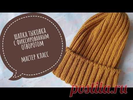Модная шапка Тыковка резинкой 2 на 2 с фиксированным отвором. Мастер класс