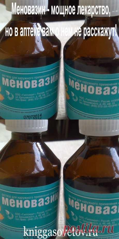 Меновазин - мощное лекарство, но в аптеке вам о нем не расскажут! - kniggasovetov.ru
