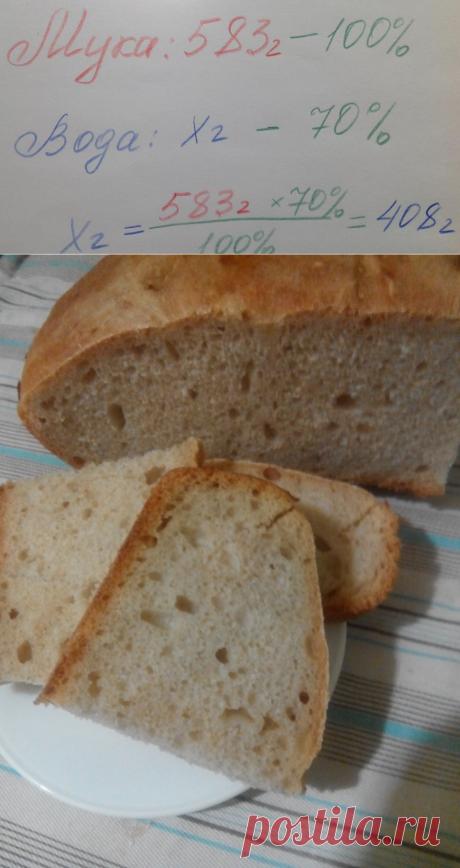 Домашний хлеб. Математика и жизнь: пекарский процент
