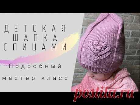 Детская шапка спицами. Мастер класс для начинающих. Шапка бини.
