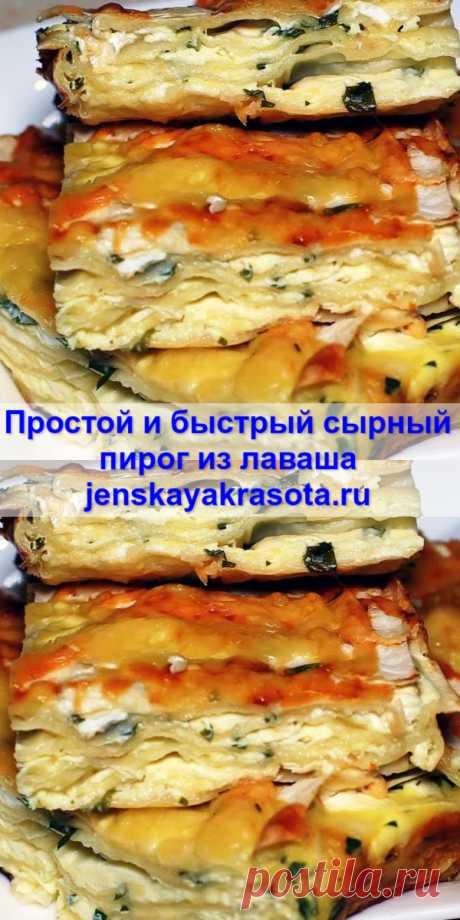 Простой и быстрый сырный пирог из лаваша