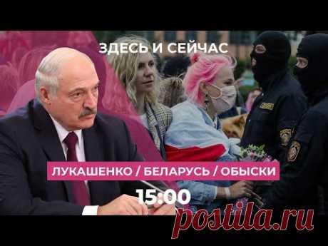 Интервью Лукашенко, новые аресты в Беларуси, обыски в России перед выборами // Здесь и Сейчас