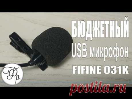 Бюджетный Микрофон для видео Fifine 031К