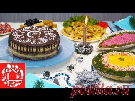 Меню на Новый Год! Бюджетный праздничный стол из 7-ми блюд!