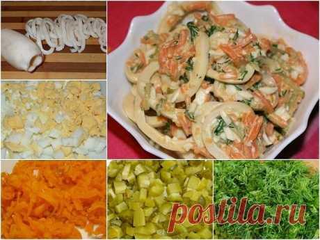 """Салат """"Счастливый капитан""""  Очень вкусный салат с кальмарами. Любой кто его попробует, будет счастлив от его вкуса, а тот кто будет готовить, от простоты приготовления.  Ингредиенты: 3 кальмара, 1 маринованный или соленый огурчик, 2 куриных яйца, 1 морковь, пучок зелени (у меня укроп), сметана или майонез для заправки салата, соль и молотый чёрный перец по вкусу.  Приготовление: 1. Кальмары обдать кипятком, удалить пленку и хорошо почистить. Отварить в течение нескольких м..."""