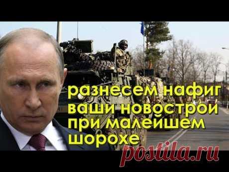 ЗАПАД ОФИГЕЛ ОТ ТАКОГО: РУССКИЕ ОТВЕТЯТ НА БАЗЫ НАТО В СЛУЧАЕ МАЛЕЙШЕГО ШОРОХА