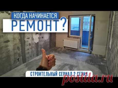 Начало ремонта квартиры | когда стоит запускать ремонт?