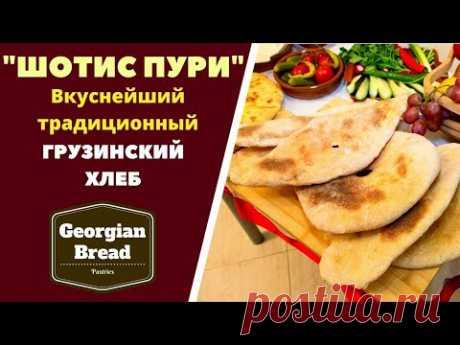 """ШОТИС ПУРИ"" - ГРУЗИНСКИЙ ХЛЕБ: ГОТОВИМ ДОМА! შოთის პური Shotis puri - Georgian Bread"