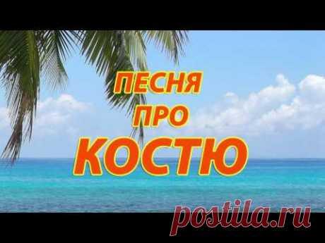 Песня про Костю