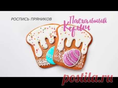 Cookie decorating/ роспись пряников глаурью: Пасхальный кулич.