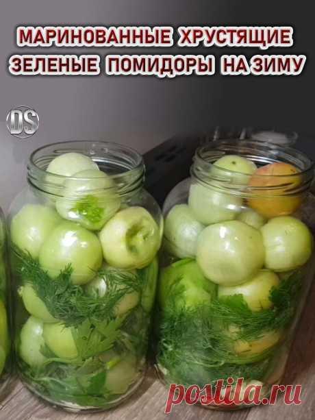 Маринованные хрустящие зеленые помидоры на зиму.    Проверенный рецепт приготовления зеленых помидоров, шаг за шагом и маринованные зеленые помидоры, получаются хрустящие и ароматные