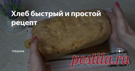 Хлеб быстрый и простой рецепт