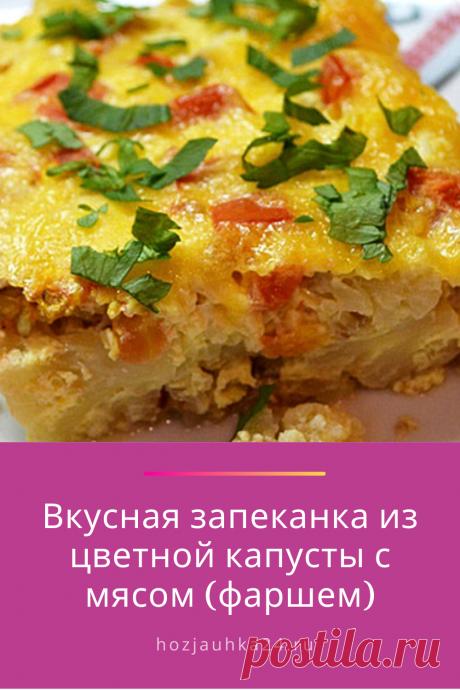 Польза цветной капусты безусловно неоценима, очень полезный овощ.