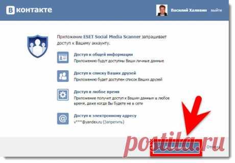Защити свой аккаунт в социальных сетях. | Халява в Интернете