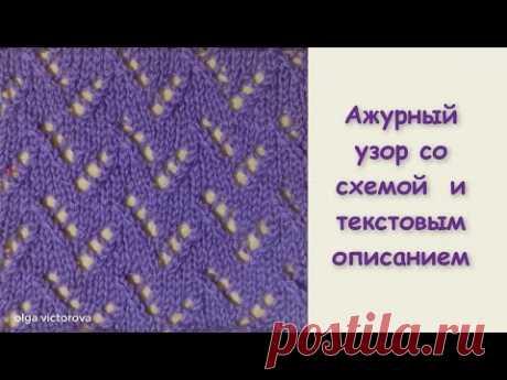 Ажурный узор 682 Узоры Вязание спицами