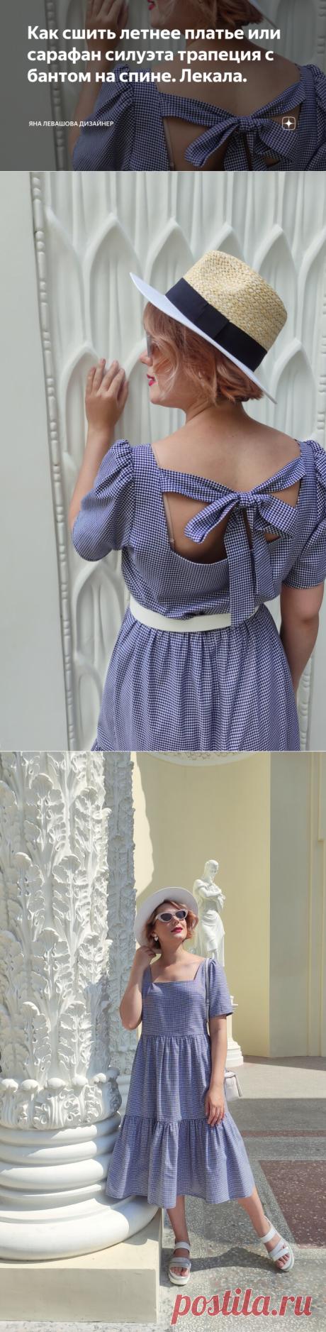 Как сшить летнее платье или сарафан силуэта трапеция с бантом на спине. Лекала. | Яна Левашова Дизайнер | Яндекс Дзен