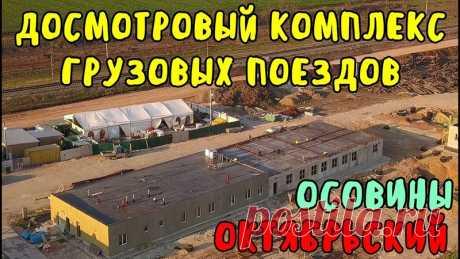 Крымский мост(13.04.2020)Досмотровый для грузовых,работа кипит.ОСОВИНЫ село возле моря.Октябрьское