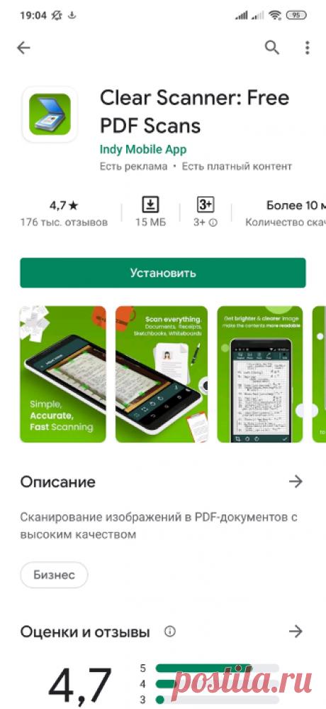 Сканирование документов с помощью смартфона