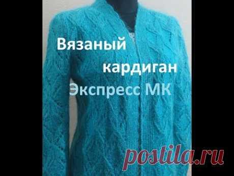 Knitted cardigan spokes. Japanese pattern. Express knitting master class.