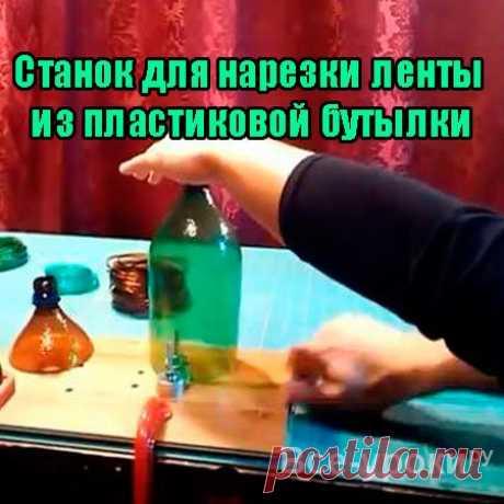 Как сделать станок для резки пластиковых бутылок — Vendservice.ru