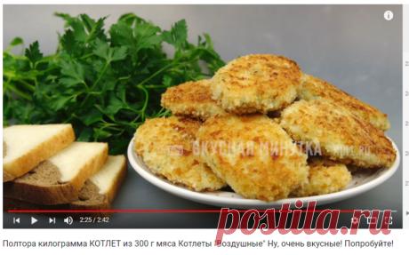 """(1) Полтора килограмма КОТЛЕТ из 300 г мяса Котлеты """"Воздушные"""" Ну, очень вкусные! Попробуйте! - YouTube"""