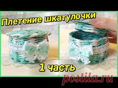 Плетение шкатулочки из газетных трубочек. Подробный МК! 1 часть - YouTube