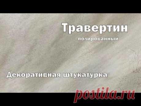 """Декоративная штукатурка """"Травертин полированный"""""""