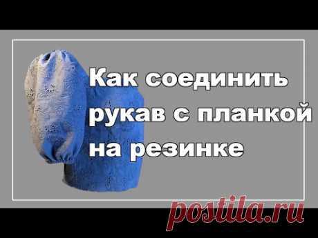 Пошив рукава с планкой на резинке