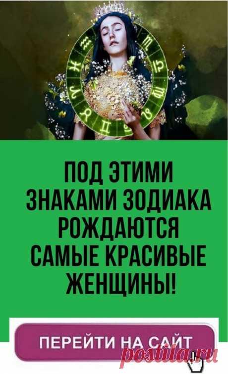 Под этими знаками Зодиака рождаются САМЫЕ красивые женщины!