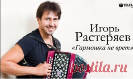 #музыка #игорьрастеряев