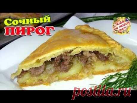 Праздничный сочный пирог с мясом в духовке - запись пользователя Еда на любой вкус (Анастасия Ецкало) в сообществе Болталка в категории Кулинария
