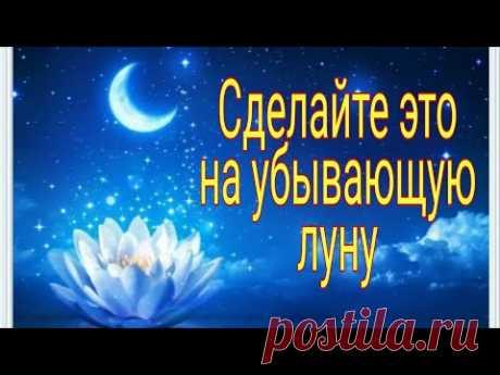 Сделайте это на убывающую луну. | Ритуалы | Тайна Жрицы |