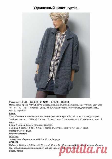 Удлиненный жакет-куртка.