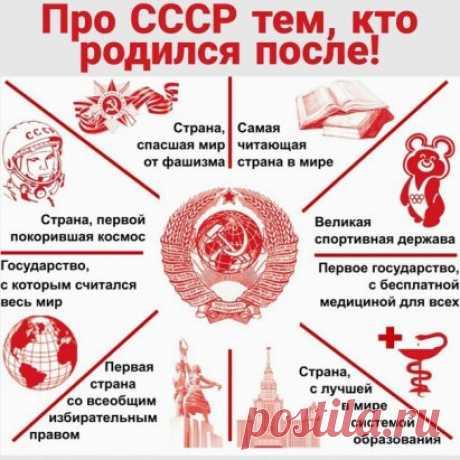 Кто рождён в СССР? Давайте посмотрим сколько здесь нас таких  Ставим ключик в комментариях и не забываем про   ...