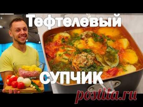 Отличный суп для всей семьи с картофелем и тефтелями: наслаждаемся богатством вкусов!