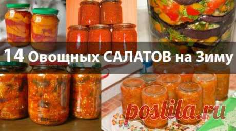 14 Овощных САЛАТОВ на Зиму! Особенно полезными овощные салаты будут зимой, насыщая организм всем необходимым, став настоящей находкой для любой хозяйки!