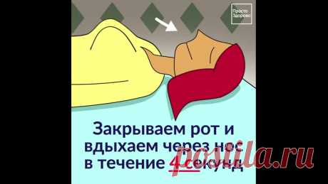 Уже второй месяц сплю как младенец... А все благодаря этому способу!