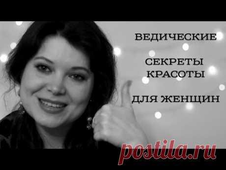 Ведические секреты красоты ДЛЯ ЖЕНЩИН