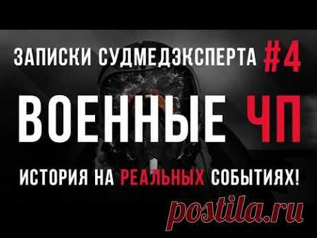 Записки Судмедэксперта ( 50 СЛУЧАЕВ)
