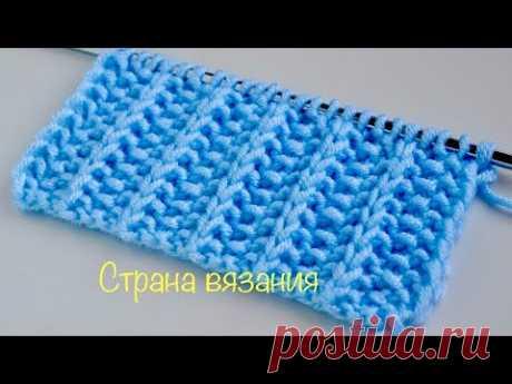 Узоры спицами. Жемчужные дорожки со снятой петлей. Knitting patterns. Pearl tracks. - YouTube