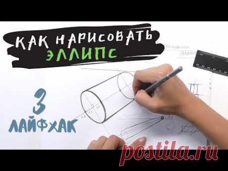 Как нарисовать эллипс — kalachevaschool.ru — Лайфхак 3 по рисованию от Дарьи Остапенко