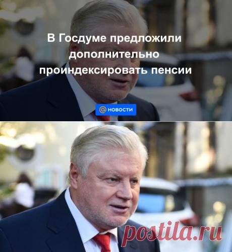 В Госдуме предложили дополнительно проиндексировать пенсии - Новости Mail.ru