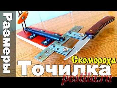Размеры ПОВОРОТНОЙ ТОЧИЛКИ для ножей от Скомороха своими руками