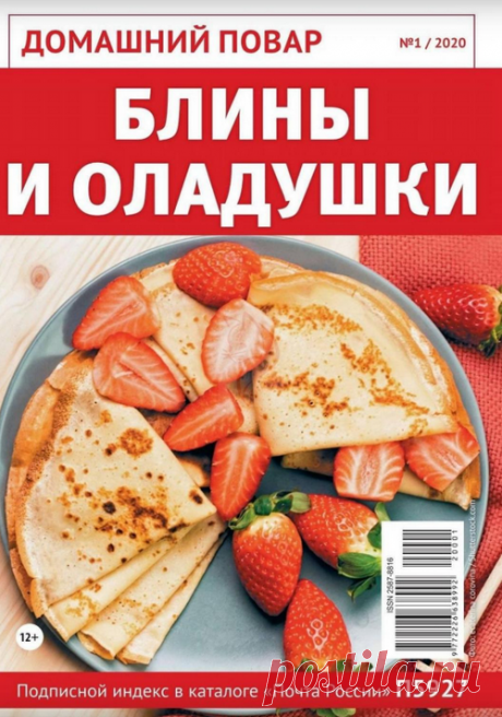 Домашний повар №1 (январь/2020)