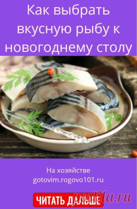 Как выбрать вкусную рыбу к новогоднему столу